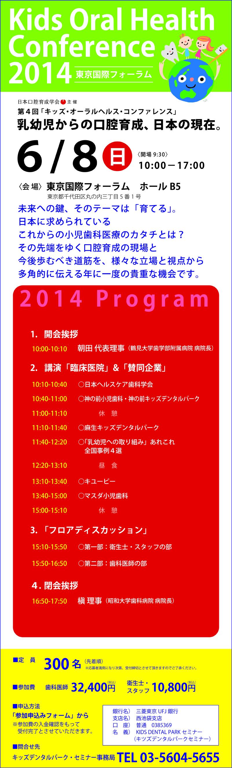 Kisd Oral Health Conference 2014 詳細